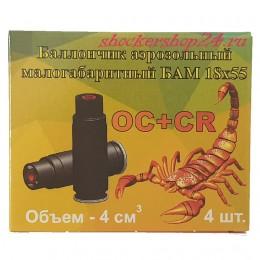 Мощнейший патрон для аэрозольных устройств «БАМ-CR+ОС» 18х55 мм